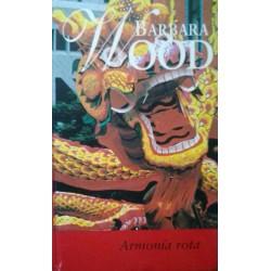 Armonía Rota De Barbara Wood 9788447318537 www.todoalmejorprecio.es